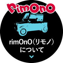 rimono イベント開催中